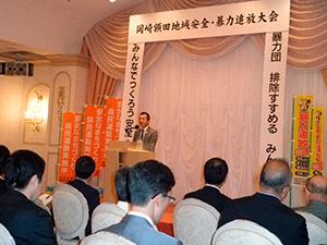 岡崎額田地域安全・暴力追放大会
