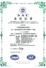 SAC登録証書ISO9001認証登録