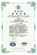 SAC登録証書ISO14001認証登録